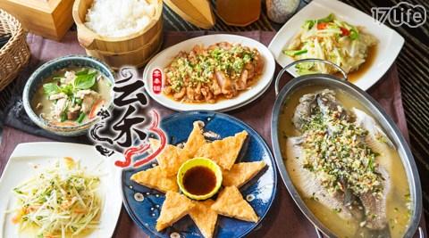 云禾 雲南泰國菜-雲泰緬豪華海陸風味餐
