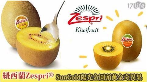 【紐西蘭 Zespri】大粒SunGold陽光金圓頭黃金奇異(120g/顆,30顆/盒)