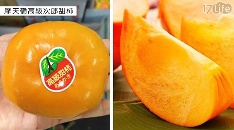 平均每顆最低只要45元起(含運)即可購得摩天嶺高級次郎甜柿12顆/36顆/60顆(260g±10%/顆),包裝方式:12顆為一禮盒裝!