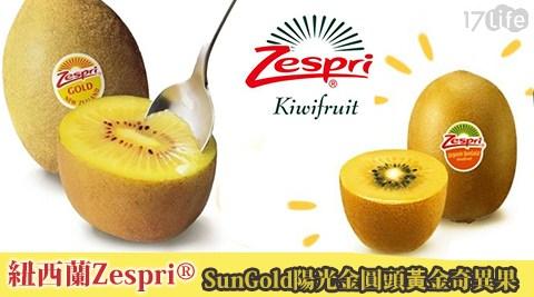 紐西蘭Zespri®-SunGold陽光金圓頭黃金奇異果