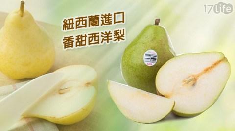 紐西蘭進口香甜西洋梨