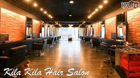 Kila Kila Hair Salon-AVEDA純香幸福感洗剪專案
