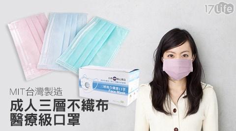 MIT/台灣製造/成人/三層/不織布/醫療級/口罩/拋棄式