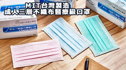 MIT/台灣製/成人/三層/不織布/醫療級/口罩/拋棄式