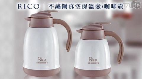 Rico瑞可-不鏽鋼真空保溫壺咖啡壺