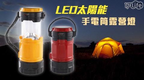 HL-LED太陽能手電筒露營燈