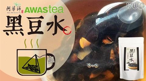 阿華師茶業-纖烘焙黑豆水