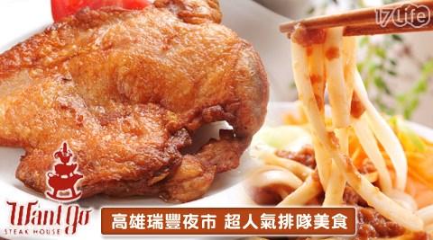 萬國牛排-鐵板麵/雞腿排系列