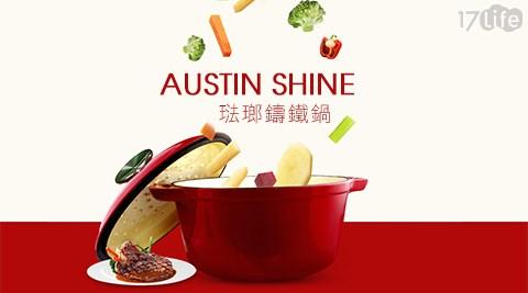 AUSTIN SHINE-琺瑯鑄鐵鍋