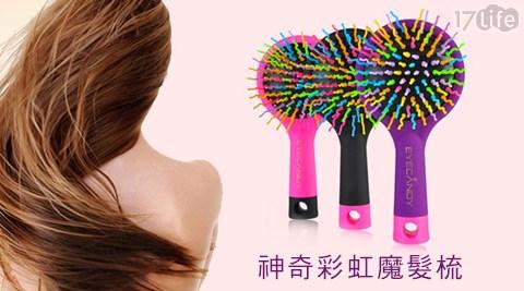 神奇彩虹魔髮梳