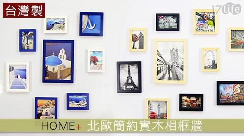HOME+/北歐/簡約/實木/相框牆/相框/壁飾