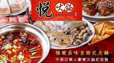 悅火鍋-平假日單人豪華火鍋吃到飽/火鍋/吃到飽/海鮮/現切肉片