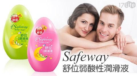Safeway舒位-弱酸性潤滑液80ml(舒位潤滑液-穗山花奈)