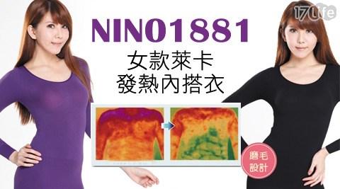 NINO1881-女款萊卡發熱內搭衣