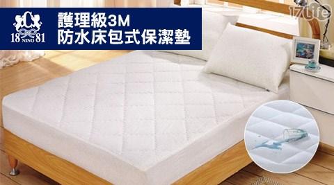 只要289元起(含運)即可購得【NINO1881】原價最高1480元護理級3M防水保潔枕套/保潔墊系列:(A)保潔枕套/(B)床包式保潔墊-單人/雙人/加大/(C)床包式保潔墊-單人/雙人/加大+枕套。