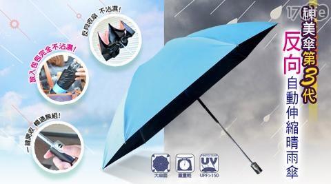 神美傘3代-反向自動伸縮晴雨傘