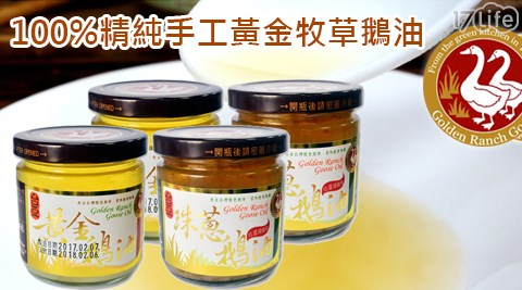 生酮/牧草/鵝油/防彈咖啡/養生/動物油脂/黃金鵝油/椰子油/手工/健康/油