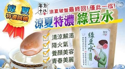 平均每包最低只要99元起(3包免運)即可購得【年方十八】涼夏特濃綠豆水1包/6包(30小包x2g/包)。