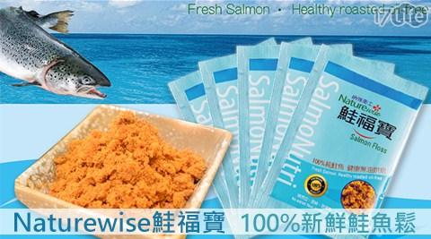 Naturewise鮭福寶-100%新鮮鮭魚鬆