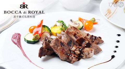 Bocca di Royal 波卡義式私房料理