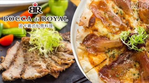 Bocca di Royal /波卡/義式/私房料理/義大利麵/排餐