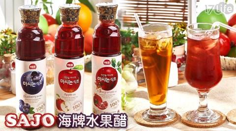平均每瓶最低只要125元起(含運)即可享有【韓國SAJO海牌】水果醋2瓶/4瓶/8瓶/12瓶(500ml±10%/瓶),口味:石榴醋/藍莓醋/蘋果醋。