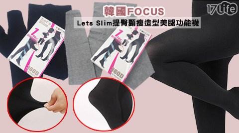 韓國FOCUS-Lets Slim提臀顯瘦造型美腿功能襪