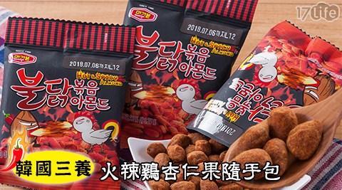 韓國三養-火辣雞杏仁果隨手包