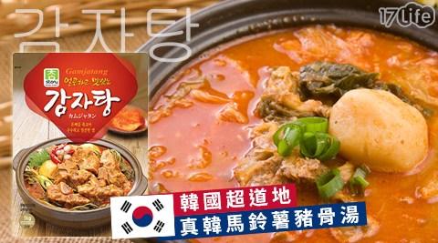 平均每包最低只要279元起(含運)即可享有【真韓】韓國原裝進口-馬鈴薯豬骨湯1包/2包/4包/6包(約1000公克/包)。