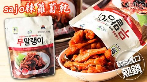 平均每包最低只要59元起(含運)即可購得韓國進口團購超夯熱銷零嘴sajo辣蘿蔔乾2包/4包/8包/12包/16包/24包(約150g/包)。