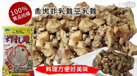 平均每包最低只要149元起(含運)即可享有料理方便好美味-香嫩炸乳雞豆乳雞4包/8包/12包(600g±3%/包)。