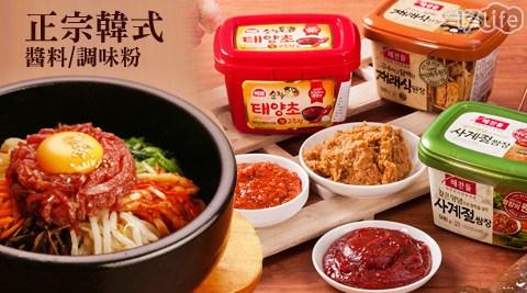 正宗韓式醬料調味粉系列