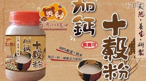 台灣小糧口/加鈣十穀粉/十穀粉/穀粉/沖泡穀粉/鈣穀粉