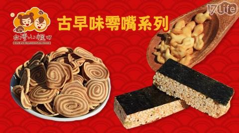 台灣小糧口-古早味零嘴系列