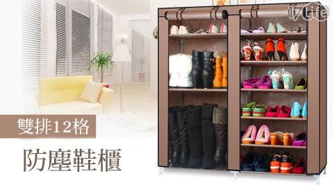 雙排12格防塵鞋櫃