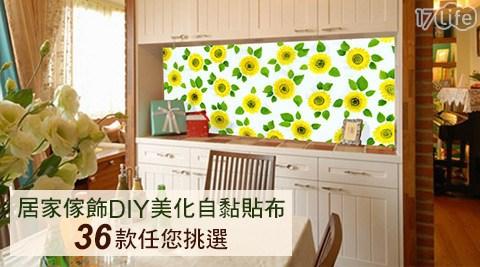 居家傢飾DIY美化自黏貼布