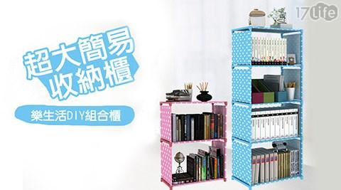 超大DIY組合收納置物櫃