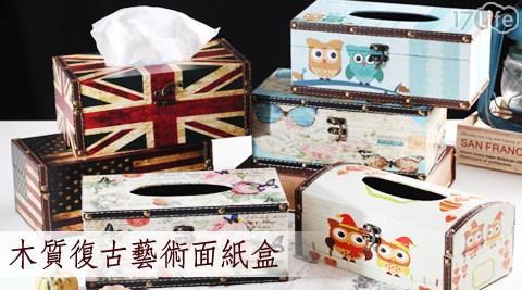 平均每入最低只要179元起(含運)即可購得木質復古藝術面紙盒1入/2入/4入,款式:英國國旗/美國國旗/粉綠色貓頭鷹/藍色貓頭鷹/藍花蝴蝶/繽紛蝴蝶。