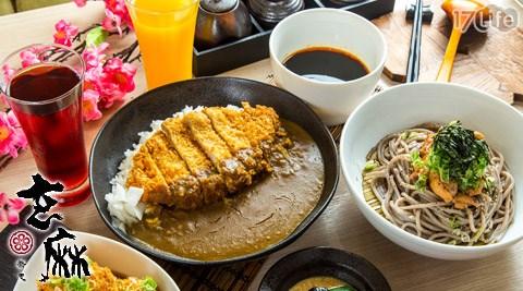 玄麻蕎麥處/拉麵/蕎麥麵/日本正宗/沾麵/牛肉丼飯/豚肉丼飯/咖哩炸豬排飯