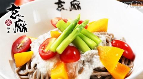 拉麵/蕎麥/味增/美味搜查線/松板豬