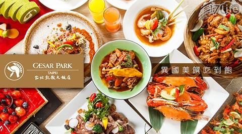 台北/凱撒/飯店/Checkers/自助餐廳/吃到飽/平假日/午餐/晚餐/下午茶