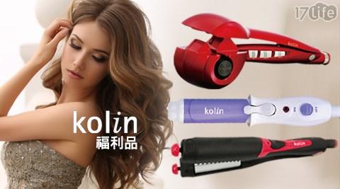 Kolin歌林-美髮造型電器組(福利品)