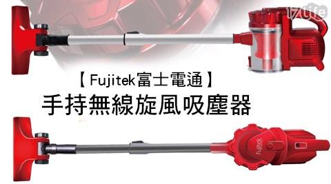 只要2,380元(含運)即可享有【Fujitek富士電通】原價3,980元手持無線旋風吸塵器(FT-VC1700)只要2,380元(含運)即可享有【Fujitek富士電通】原價3,980元手持無線旋風吸塵器(FT-VC1700)1台,享1年保固!