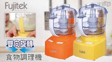 Fujitek/富士電通/調理機/富士/雙向旋轉食物調理機/食物調理機