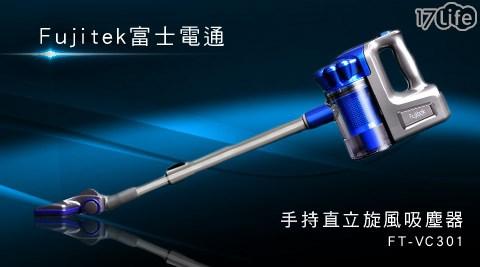 Fujitek/富士電通/有線式/手持/直立/旋風/吸塵器 /FT-VC301