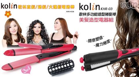 只要198元起(含運)即可享有【Kolin 歌林】原價最高3,980元美髮造型電器系列(福利品)只要198元起(含運)即可享有【Kolin 歌林】原價最高3,980元美髮造型電器系列(福利品)1支:(A)迷你輕巧直捲髮造型夾(KHR-R05)/(B)馬卡龍捲髮造型夾(KHR-HC07)/(C)魅力造型直髮夾(KHR-HC04)/(D)多功能四合一造型捲髮棒(KHR-03)/(E)三合一捲髮棒(KHR-HC08)/(F)溫控二合一造型直髮捲髮棒(KHR-02)/(G)陶瓷直髮夾(KHR-HC03)/(H)智慧型自動捲髮造型器(KHR-HC09),保固90天。