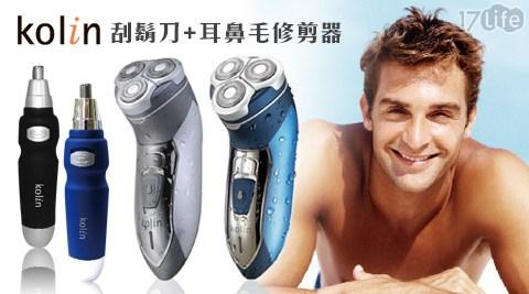 只要399元起(含運)即可享有【Kolin歌林】原價最高1,580元-只要399元起(含運)即可享有【Kolin歌林】原價最高1,580元 :(A)3D立體水洗電動刮鬍刀(KSH-R300W)(福利品)/(B)3D立體水洗電動刮鬍刀(KSH-R300W)(福利品)+耳鼻毛修剪器(KBH-R05)(福利品)。