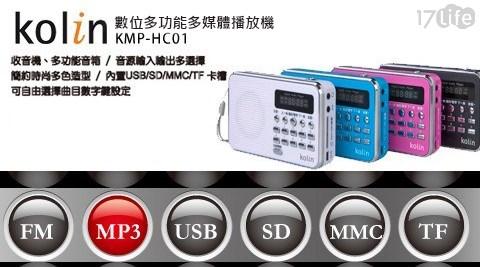 Kolin歌林-數位多功能多媒體播放機