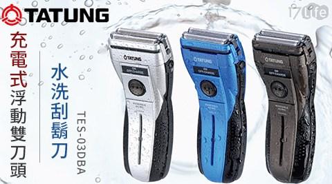 只要399元(含運)即可享有【TATUNG大同】原價1,080元充電式浮動雙刀頭水洗刮鬍刀TES-03DBA(福利品)只要399元(含運)即可享有【TATUNG大同】原價1,080元充電式浮動雙刀頭水洗刮鬍刀TES-03DBA(福利品)1組,顏色隨機:藍色/棕色/銀色,享一年保固。