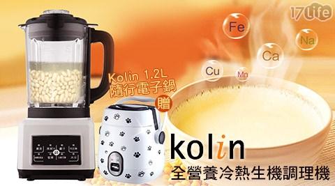Kolin歌林-全營養冷熱生機調理機(KJE-HC05)+贈品隨行電子鍋(KNJ-HC301)